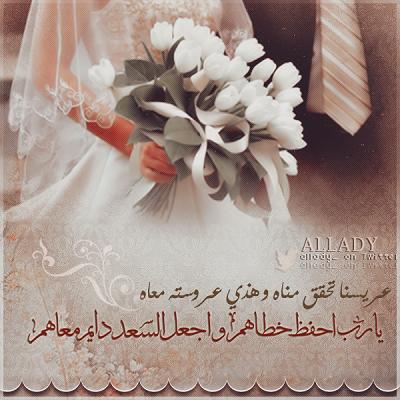 شعر مدح للعروس ادخلو البهجة والسعادة بقلوب العرائس مشاعر اشتياق