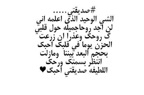 صورة كلام حلو لصديقه , صديقتك الوفيه تستحق هذا واكثر