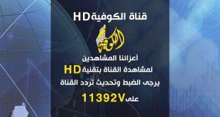 صورة تردد قناة الكوفية , من اجمل واشهر القنوات الفلسطينيه