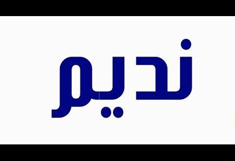 صورة معنى اسم نديم , لك نصيب وحظ من اسمك هذا