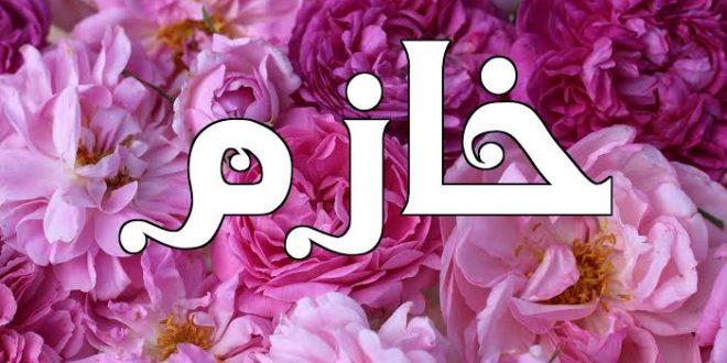 صورة اسماء ذكور تركيه , ابنك متفرد باسم من هذه الاسماء