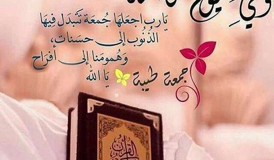 صورة اجمل صور يوم الجمعة , الجمعه عيد وفرحه ونور المسلم