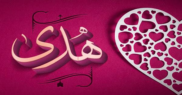 صورة اسم هدى في المنام لابن سيرين , ابشر بالهدايه وطريق الحق
