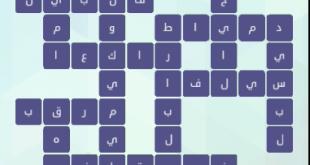 صورة الاسم العربي للتلسكوب , من اربعه حروف شغل مخك