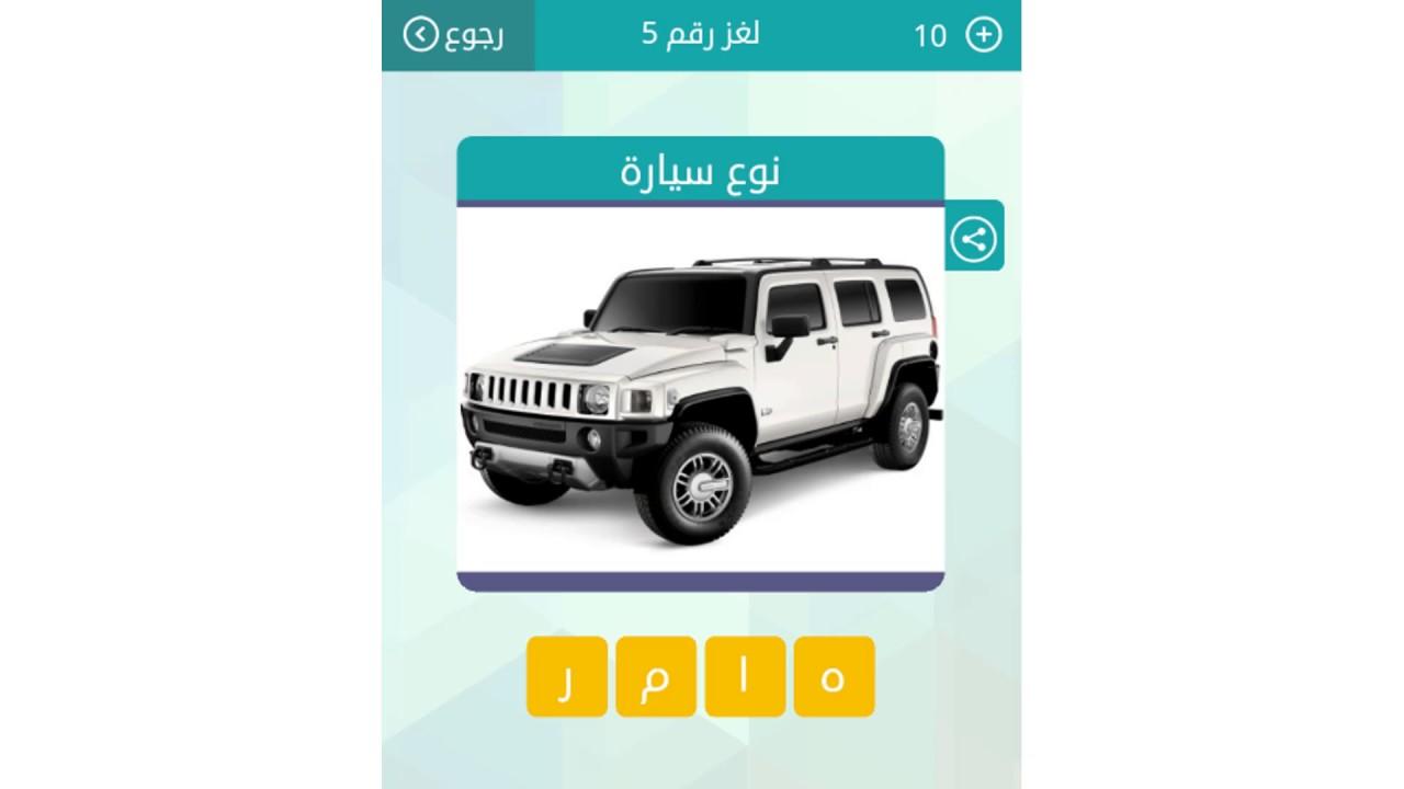 نوع السيارة 9 حروف لعبة 1