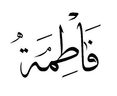 صورة اسما بنات اسلاميه , اجمل اسم لبنت من ايات القران الكريم