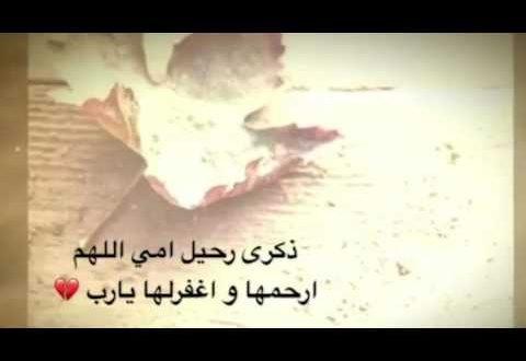 صورة كلمات في ذكرى وفاة , ويبقى الفراق صديق الانسان بعد موت الاحباب