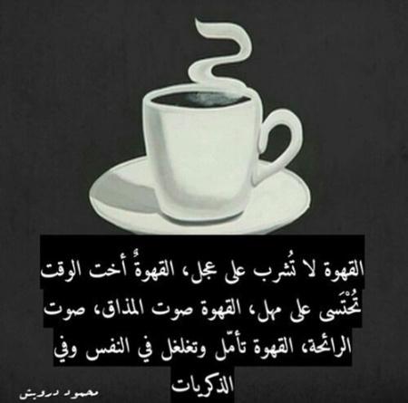 صورة كلام عن القهوة والمساء , ما اجمل المساء بفنجان من القهوة