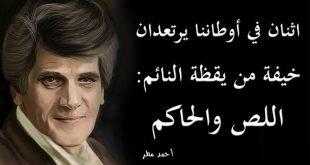 صورة اخر قصائد احمد مطر , اتعرف على قصائد احمد مطر