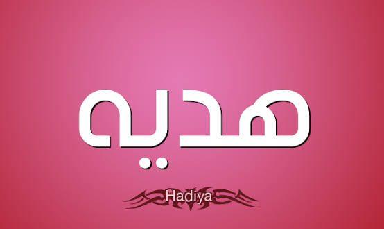 صورة معنى اسم هدية , صفات واصل اسم هدية