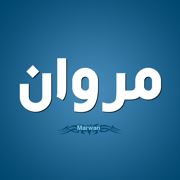 صورة اسماء بحرف الميم اولاد , شوفي اسم لابنك بحرف الميم
