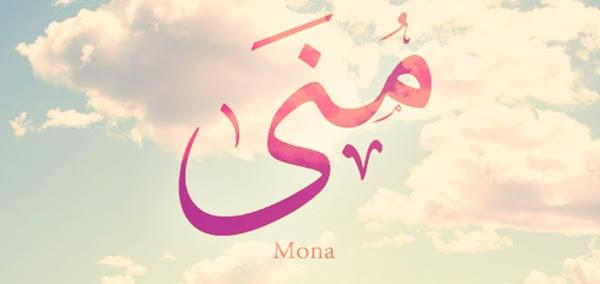 صورة معنى اسم منى , هتحبي اسم مني اما تعرفي معناه وصفاته