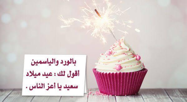 صورة رسائل عيد ميلاد للحبيب رومانسية , اهم مناسبة للحبيب هى عيد ميلاده 3895 10