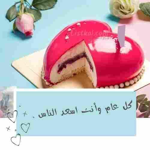صورة رسائل عيد ميلاد للحبيب رومانسية , اهم مناسبة للحبيب هى عيد ميلاده 3895 8