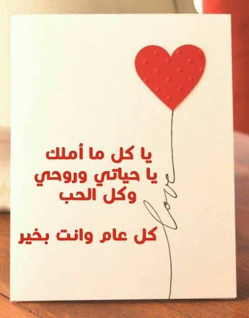 صورة رسائل عيد ميلاد للحبيب رومانسية , اهم مناسبة للحبيب هى عيد ميلاده 3895 9