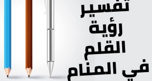 صورة تفسير القلم في الحلم , رؤية القلم ومعناه فى الحلم