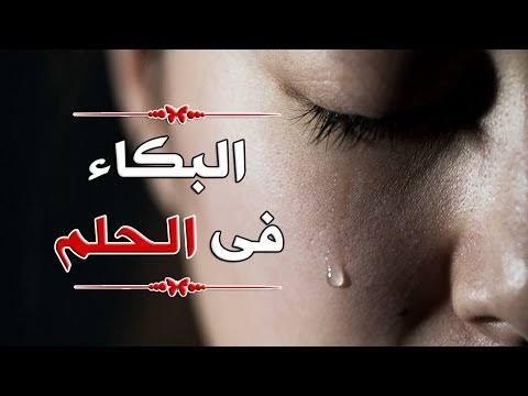 صورة حلمت اني ابكي واصرخ , البكاء فى الحلم ما معناه؟