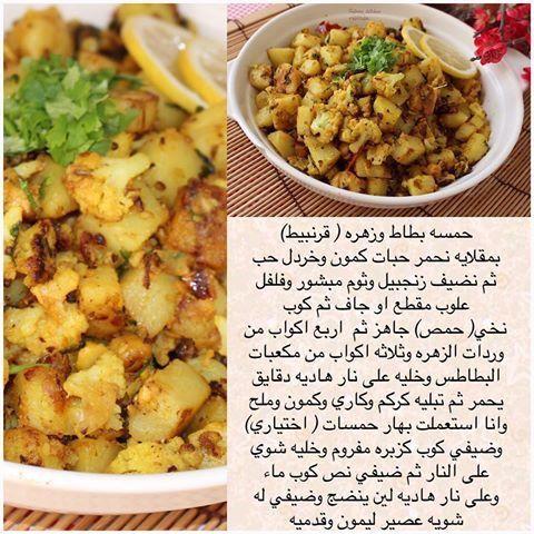 صورة رجيم البطاطس المسلوقة , اخسري وزنك ببطاطس مسلوقة 4077 3