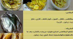 صورة رجيم البطاطس المسلوقة , اخسري وزنك ببطاطس مسلوقة