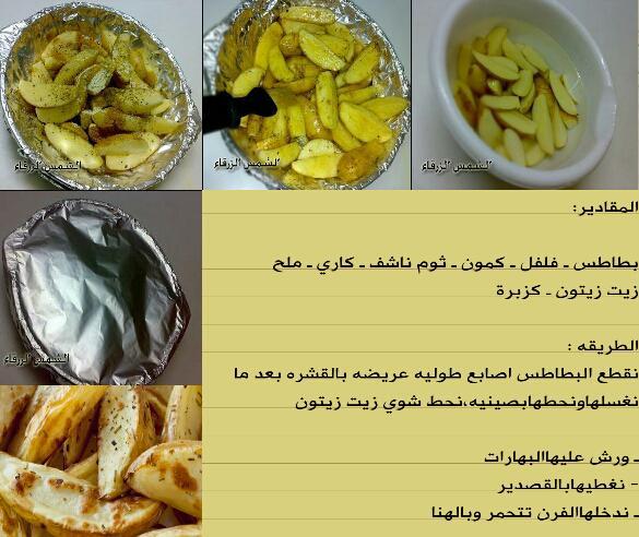 صورة رجيم البطاطس المسلوقة , اخسري وزنك ببطاطس مسلوقة 4077
