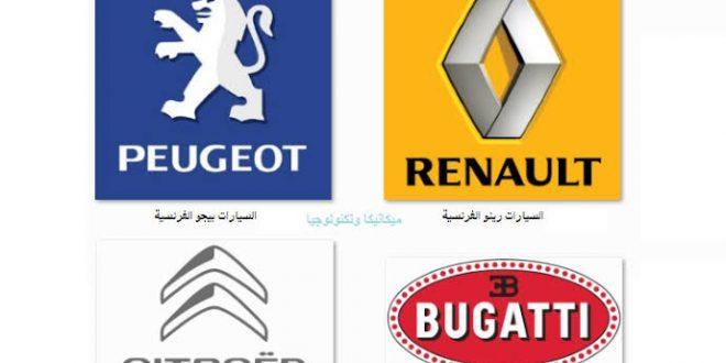 صورة انواع السيارات الفرنسية , اشهر ماركات السيارات الفرنسية