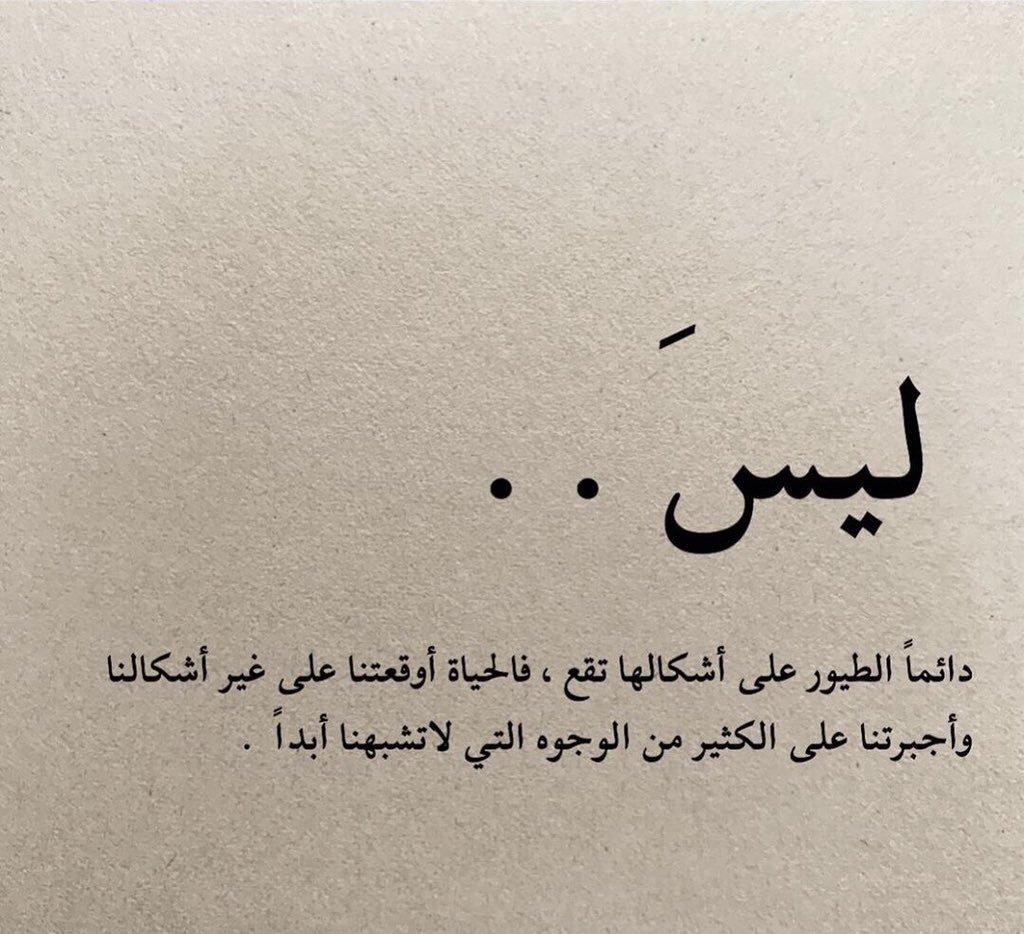 صورة عبر عن الحياة , كلمات تجعلك تسير فى الحياه بنظره مختلفه