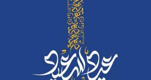 صورة صور خلفيات العيد , هاتفك وبروفايلك باجمل تهنئه وفرحه للعيد