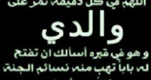 صورة كلام حزين عن فراق الاب , وجع لا يخف والم لا ينتهى