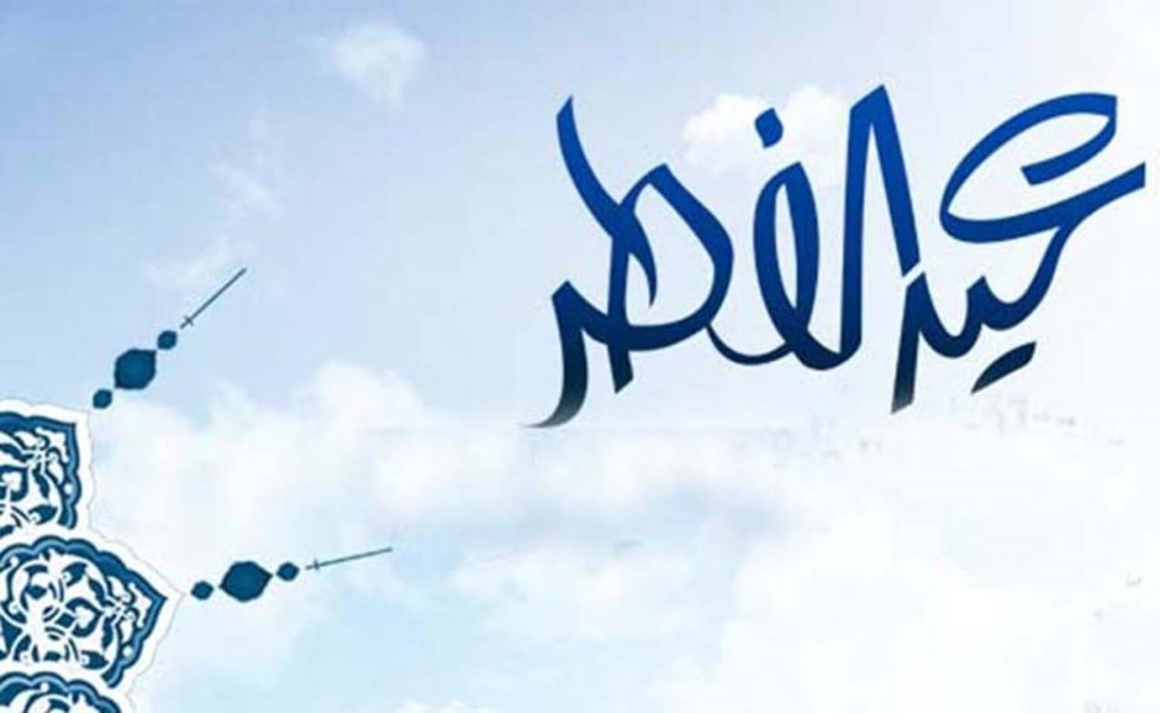 صورة موضوع عن عيد الفطر , فرحه المسلمين فى كل بقاع العالم