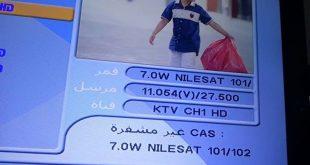 صورة تردد قناة الكويت نايل سات , اظبط تردد قناه الكويت