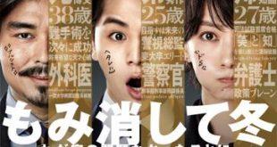 صورة افضل دراما يابانية , الطبيب والضابط والمحامى والكوميديا والحب العائلى