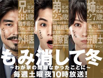 صورة افضل دراما يابانية , الطبيب والضابط والمحامى والكوميديا والحب العائلى 922