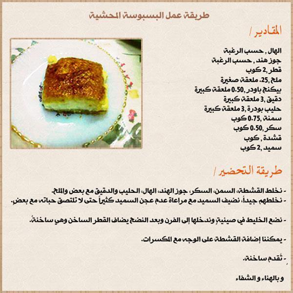 صورة طريقة عمل البسبوسة التركية , وصفة رائعة للبسبوسة التركية
