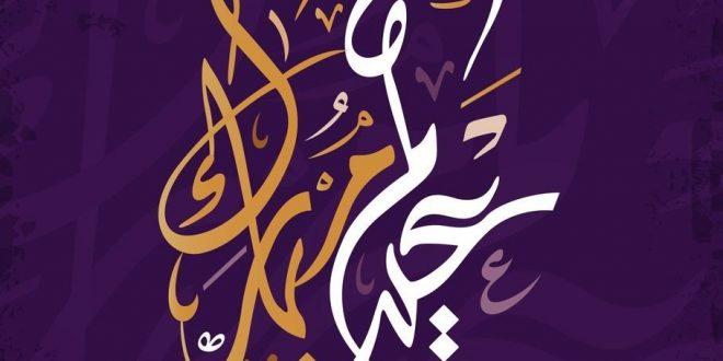 صورة احلى صور العيد , عيد عليهم بالاسم فى اجمل صوره