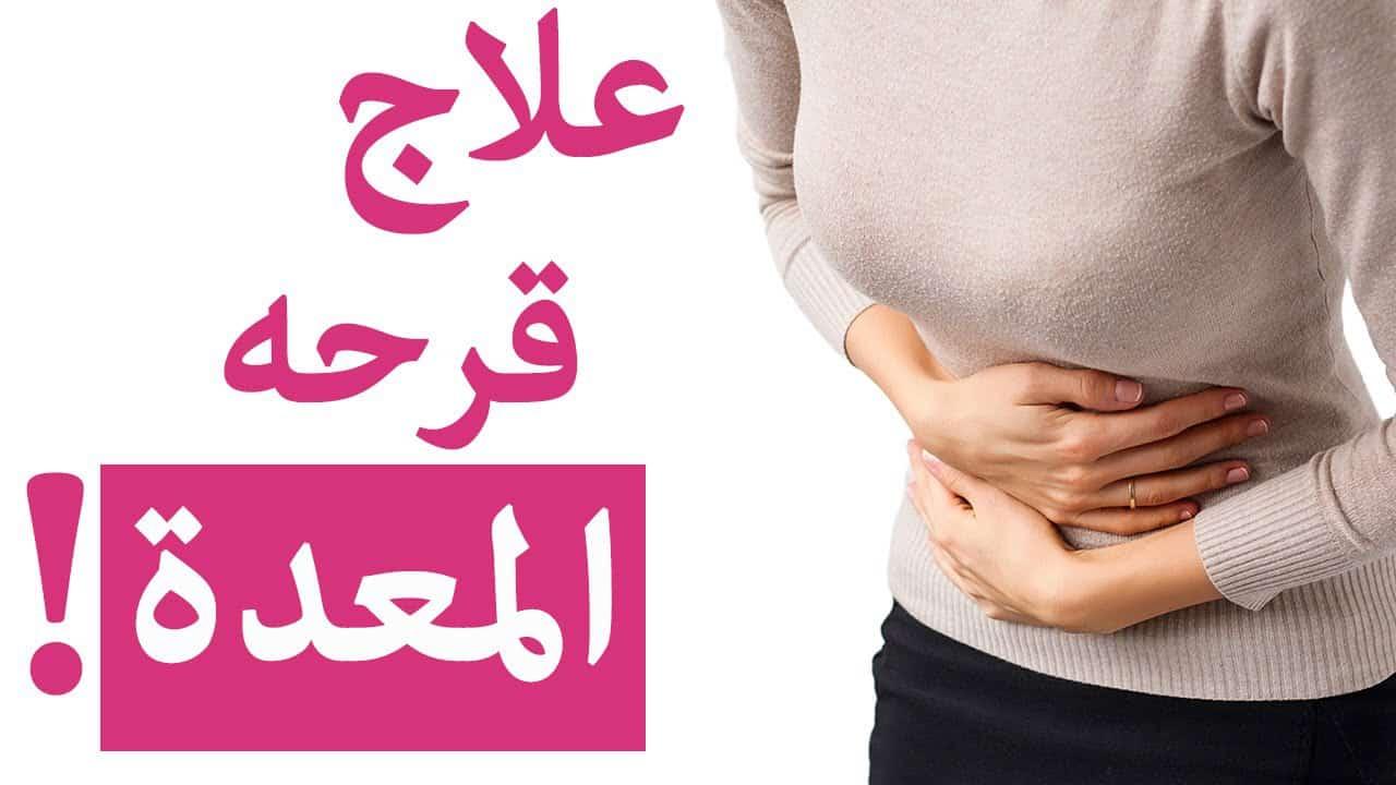 صورة اعراض ثقب المعدة , قرح المعدة اعراضها واسبابها