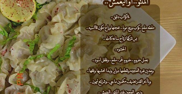 صورة طريقة عمل المنتو الحجازي بالصور , اكله سعوديه مميزة