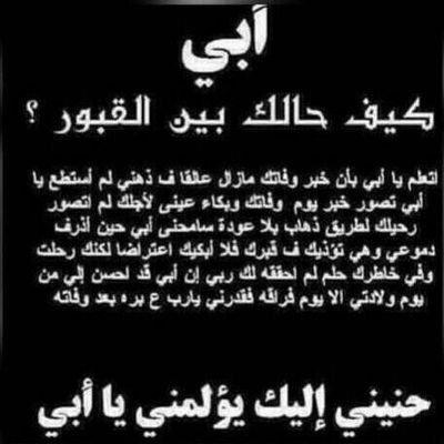 صورة كلمات عن الاب المتوفي, عبارات حزينة عن فقد الاب