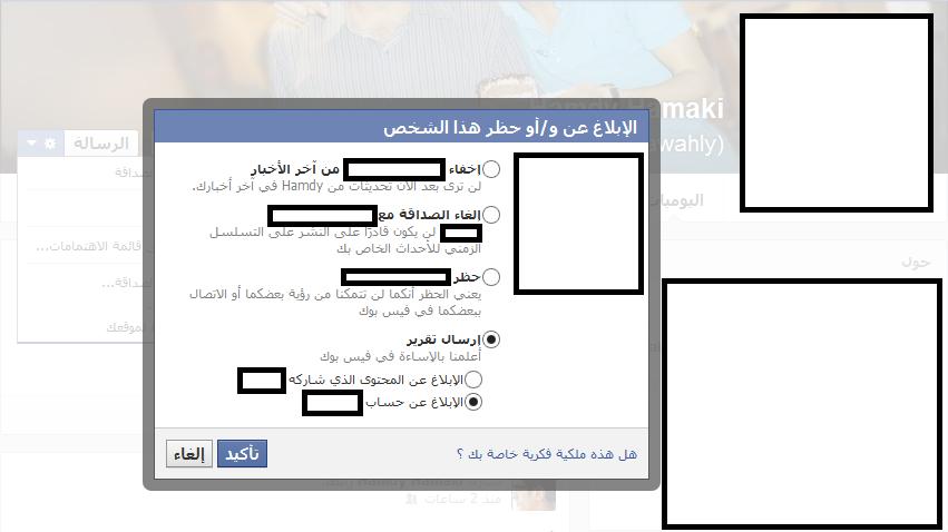 صورة كم بلاغ تحتاج لتعطيل حساب شخص مسيء على الفيس بوك,اسهل طريقة لاغلاق حساب فيس بوك لشخص يضايقك