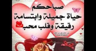 صورة رسائل صباح الخير رومانسية ,رسائل صباحيه جميله