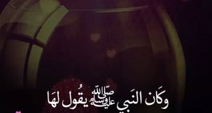 صورة اللهم حب كحب النبي لعائشة,حب الرسول لعائشة