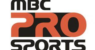 صورة تردد ام بي سي برو سبورت , تردد mbc pro sport
