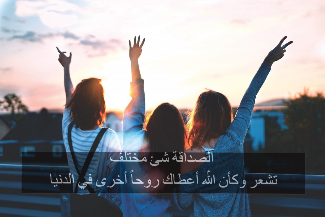 صورة في يوم الصداقة العالمي هل تمتلك من يستحق ان يقال عنه انه الصديق وقت الضيق , اليوم العالمي للصداقة