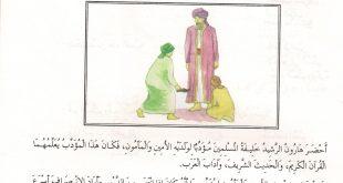 صورة قم للمعلم ووفه التبجيلا كاد المعلم ان يكون رسولا , نصائح للطلاب عن احترام المعلم