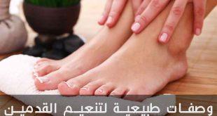 صورة تباهي بنعومة قدميكي في العيد,طريقة تنعيم القدمين