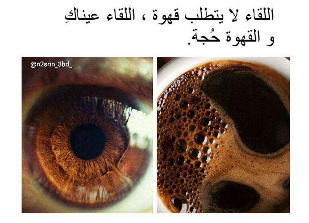 صورة مين قدك يا ابو عيون عسلية , اجمل ما قيل عن العيون العسلية