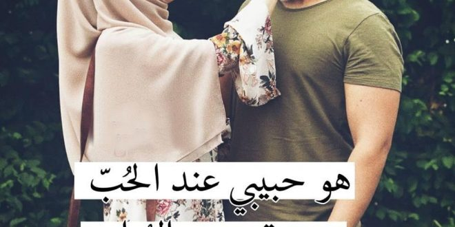 صورة كلمات  حب تجعل حبيبك مفتون بيك , صور عبارات حب روعه