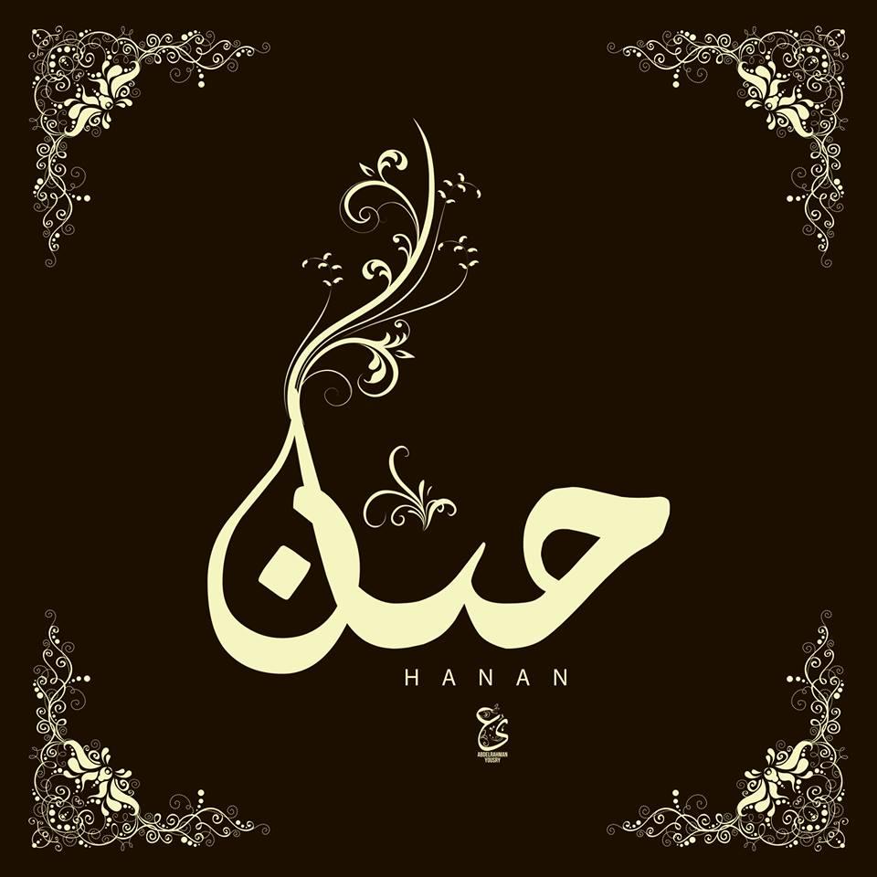 صورة اجمد الخلفيات باسم حنان,معنى اسم حنان في علم النفس 6344 1