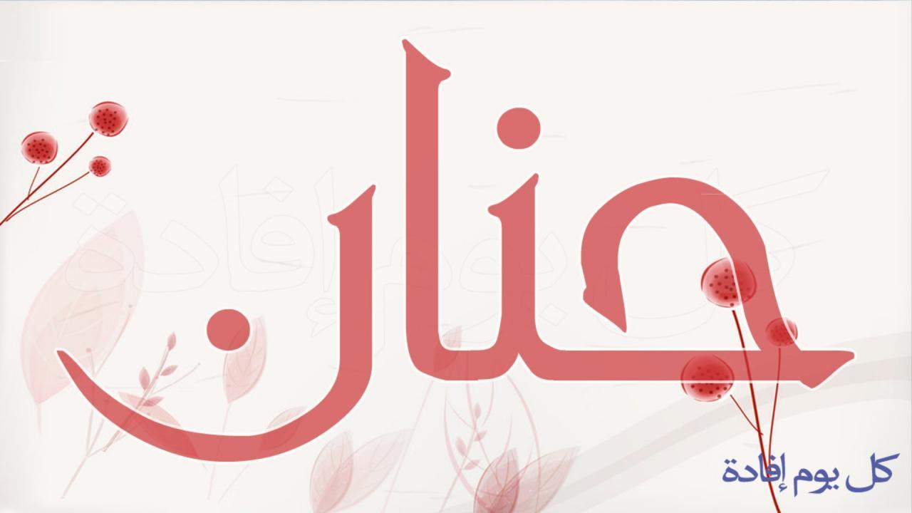 صورة اجمد الخلفيات باسم حنان,معنى اسم حنان في علم النفس 6344 2