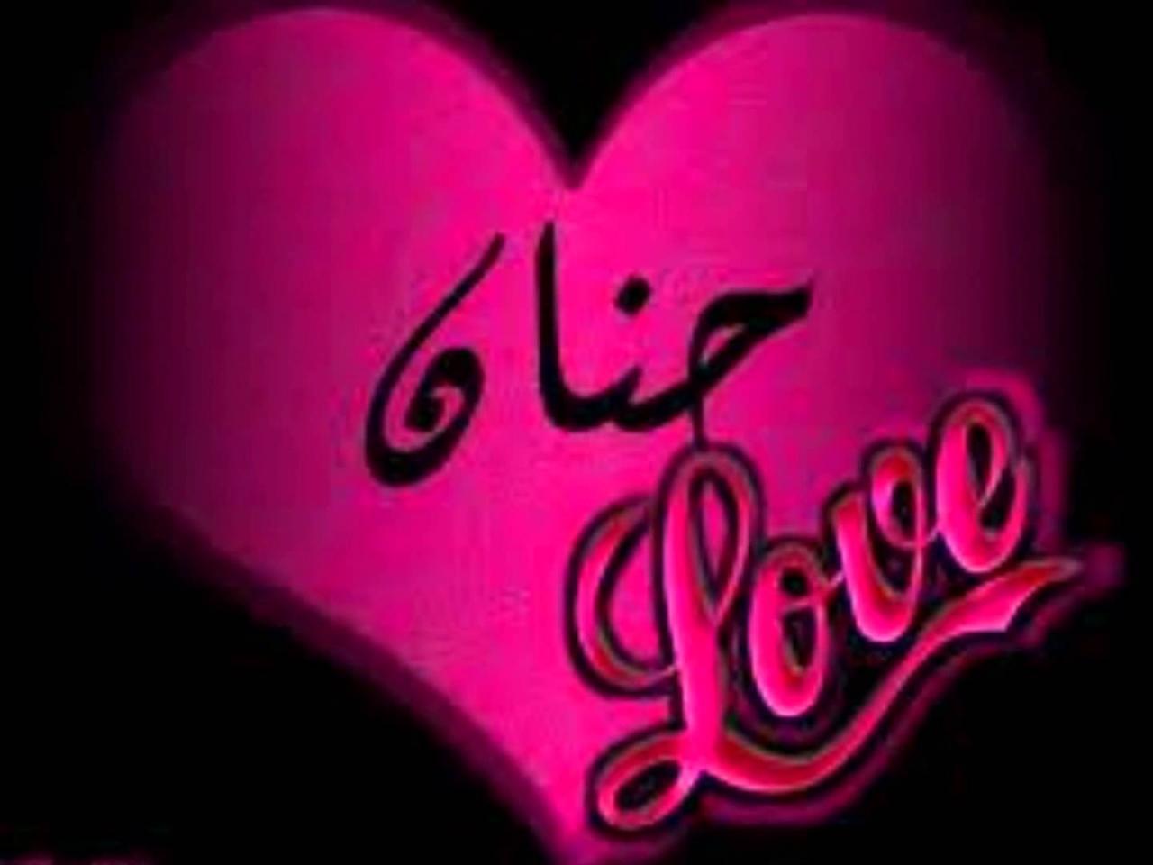 صورة اجمد الخلفيات باسم حنان,معنى اسم حنان في علم النفس 6344 4