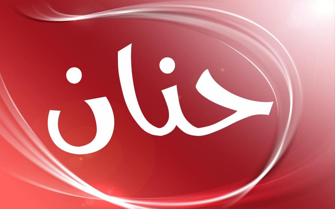 صورة اجمد الخلفيات باسم حنان,معنى اسم حنان في علم النفس 6344 5
